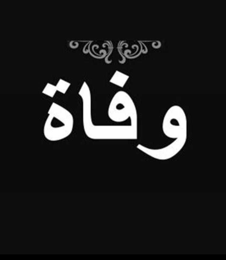 وفاة حسين سالم: وكالة رم للأنباء - أخبار
